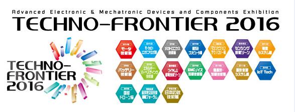 TECHNO-FRONTIER 2016 モータ技術展