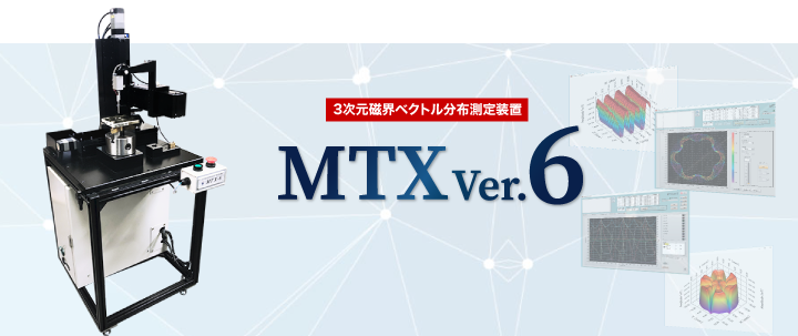 mtx-mtx5_スペシャルコンテンツ