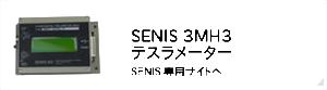3軸テスラメーター3MH3