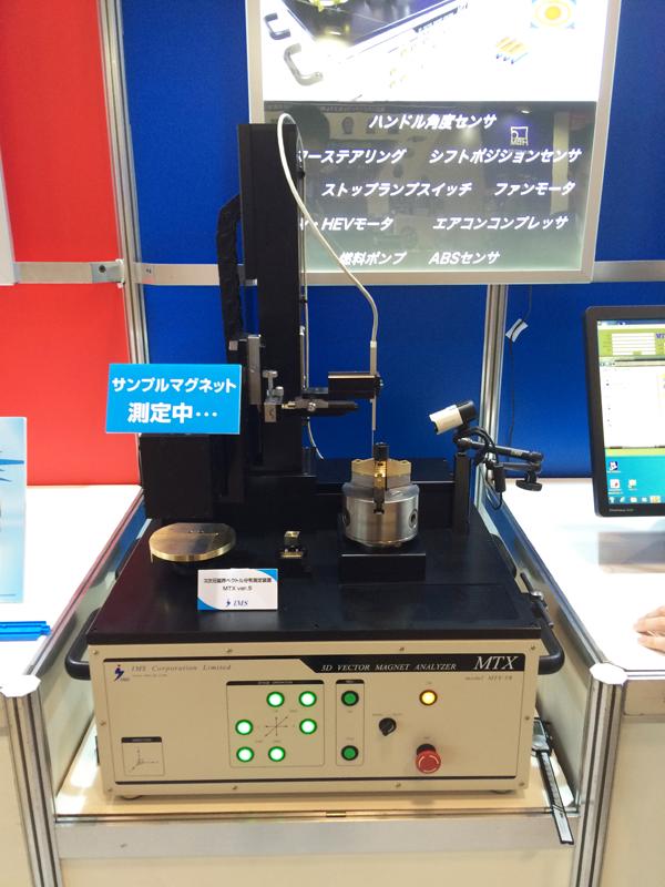 磁界測定器MTXの展示