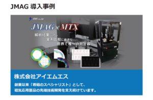 JMAG記事PDF